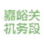 嘉峪关机务段logo