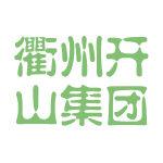 衢州开山集团logo