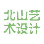 北山艺术设计logo