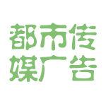 都市传媒广告logo