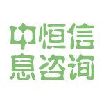 中恒信息咨询logo