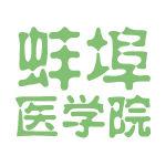 蚌埠医学院logo
