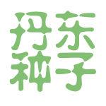 丹东种子logo