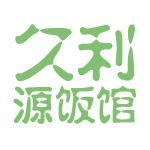 久利源饭馆logo