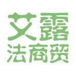 艾露法商贸logo