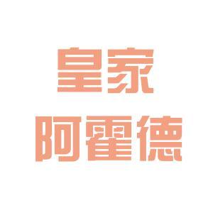 阿霍德logo