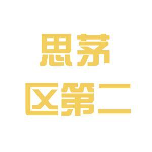 思茅二小logo