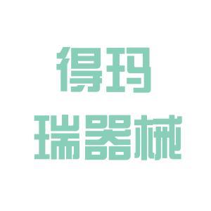 南通得玛瑞器械logo