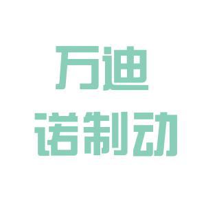 东营万迪诺logo