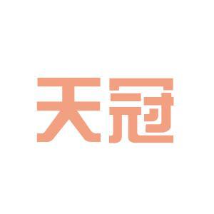 漯河天冠logo