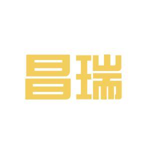 山东昌瑞集团logo