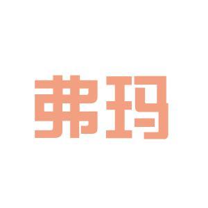 弗玛物流logo