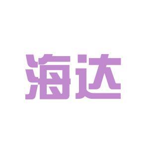 黑龙江大庆海达造纸集团logo