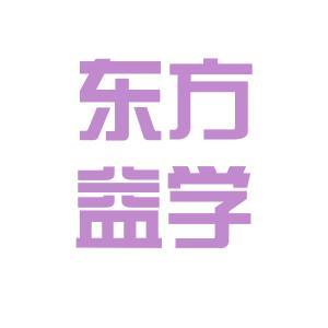 东方益学logo