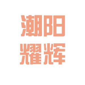 汕头耀辉医院logo