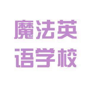 魔法英语学校logo