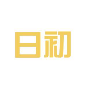 日初商贸logo