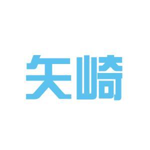 矢崎(中国)logo