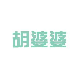 胡婆婆食品logo