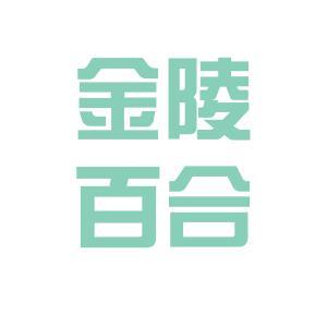 金陵百合logo