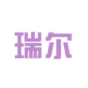 南京瑞尔通信实业有限公司
