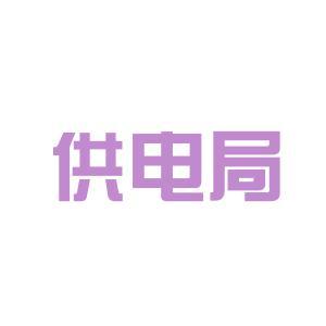 铜仁供电局logo