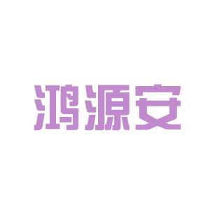 鸿源生物logo