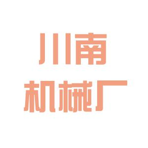 川南机械厂logo