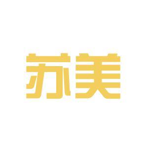 苏美logo