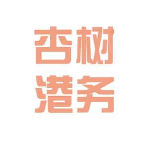 大连杏树港务集团有限公司logo