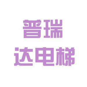 西安普瑞达logo
