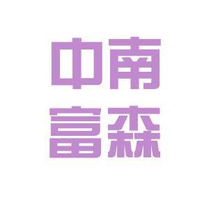 湖南中南富森logo