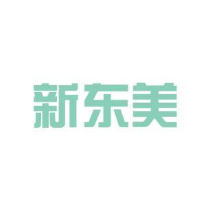 新东美logo