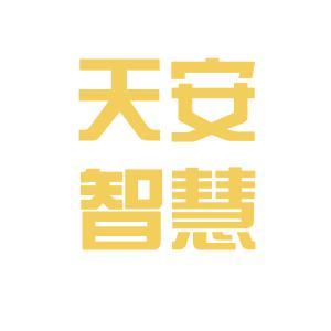 深圳天安智慧园区运营有限公司logo