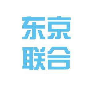 东京联合贸易有限公司logo