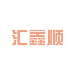 抚顺汇鑫花店logo