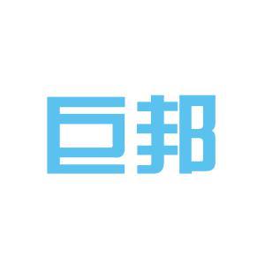 巨邦国际物流logo