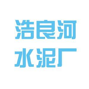 浩良河水泥厂logo