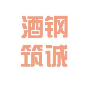 酒钢筑诚公司logo