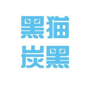 邯郸黑猫logo