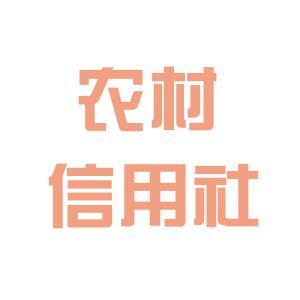 山西信用社logo