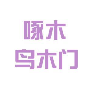 啄木鸟木门logo