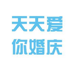 晋城天天爱你婚庆策划有限公司logo