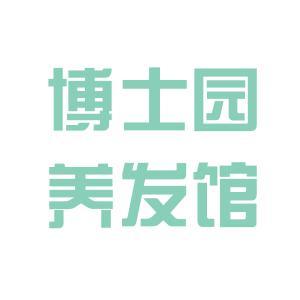 荆州博士园养发馆logo