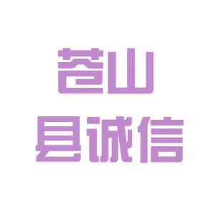 苍山诚信中学logo