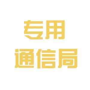 专用通信局logo