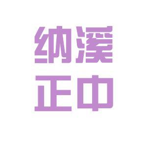 纳溪城区诊所logo