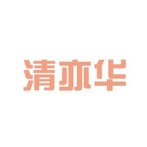 北京清亦华事务所logo