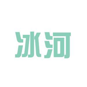 天水冰河设计事务所logo
