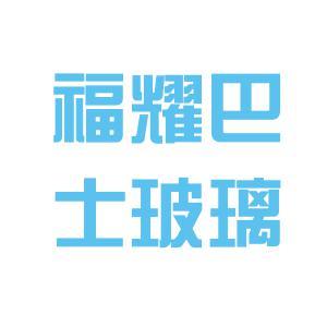 福耀巴士玻璃logo